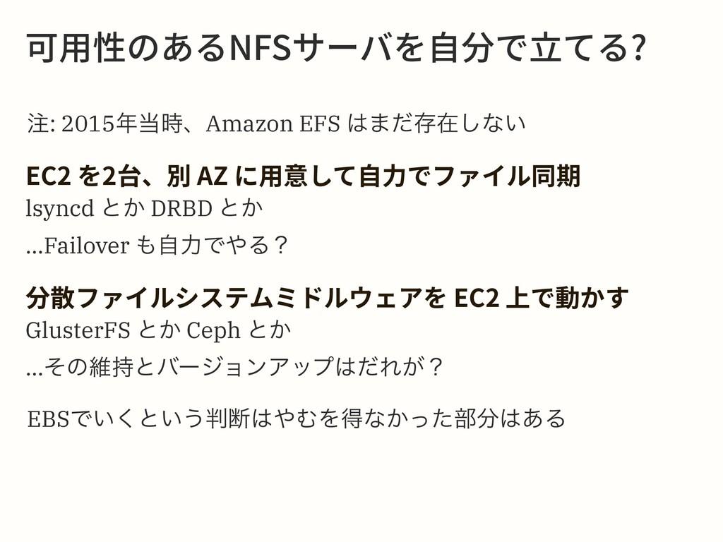 〳欽䚍ך֮/'4؟٦غ荈ⴓד甧ג : 2015ɺAmazon EFS ·ͩଘࡏ...