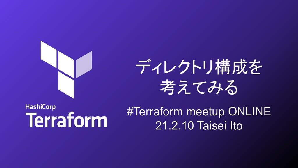ディレクトリ構成を 考えてみる #Terraform meetup ONLINE 21.2.1...