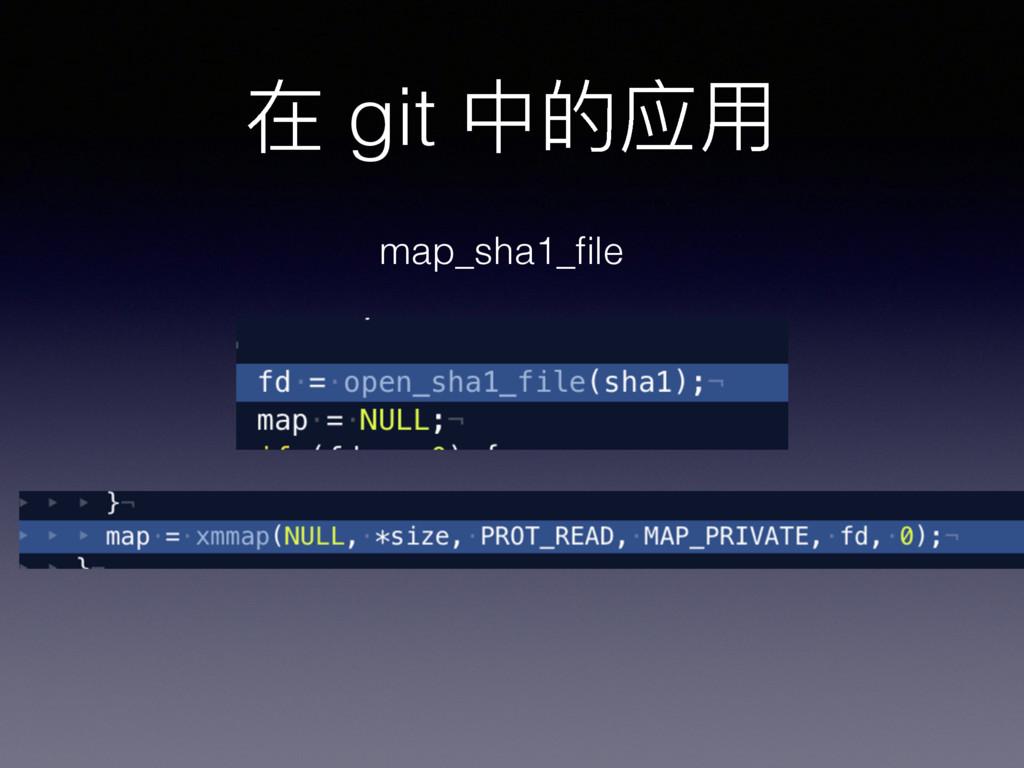 在 git 中的应⽤用 map_sha1_file