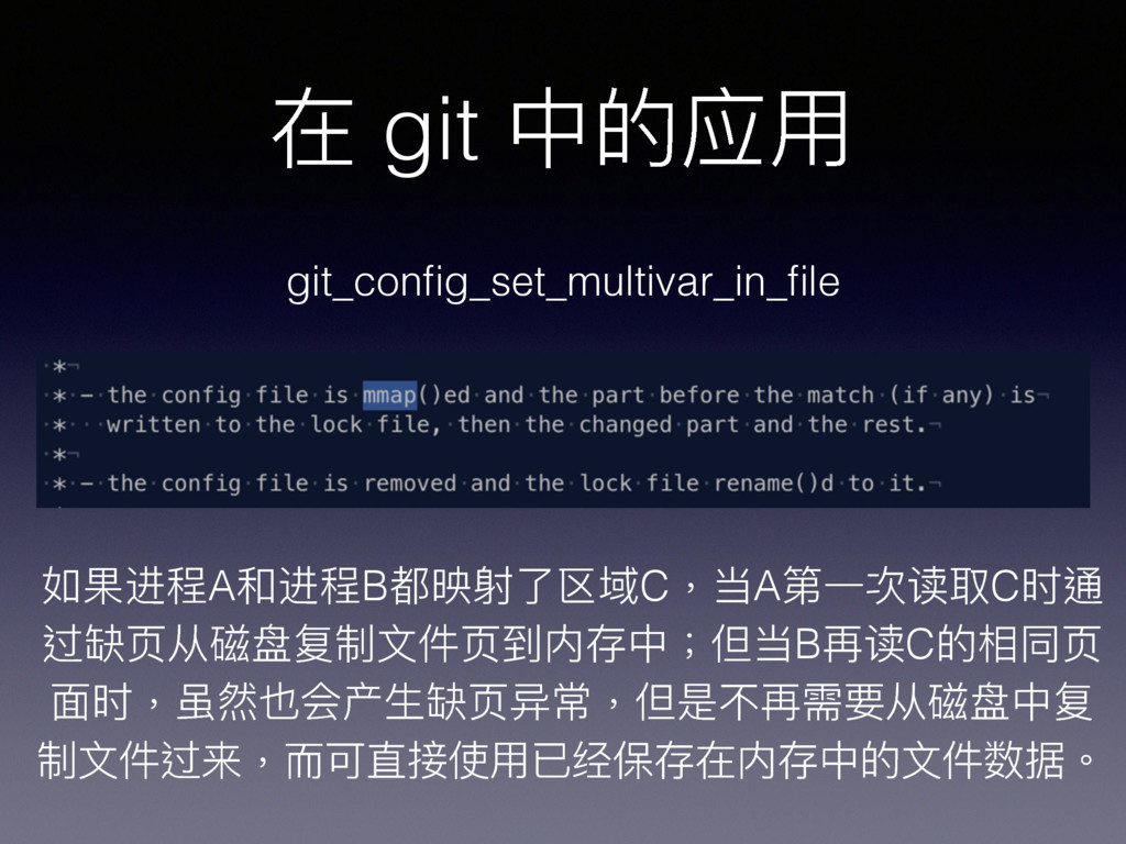 在 git 中的应⽤用 git_config_set_multivar_in_file 如果进程A...