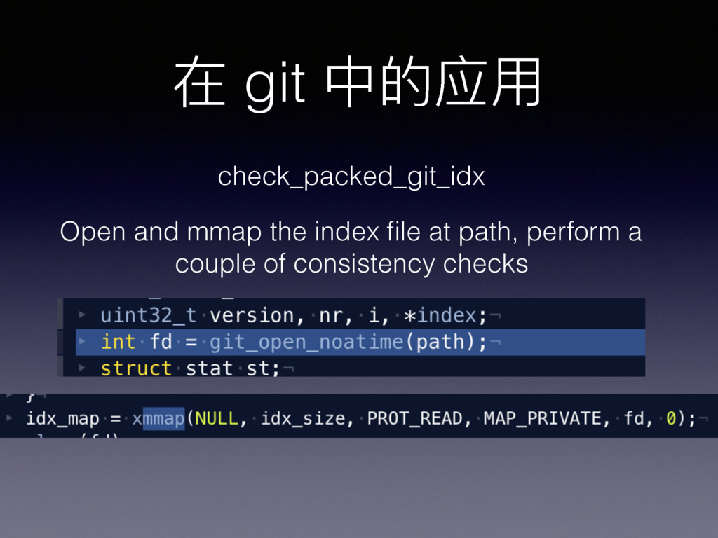 在 git 中的应⽤用 check_packed_git_idx Open and mmap ...