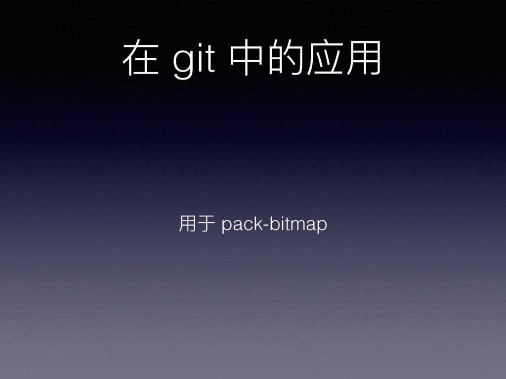 在 git 中的应⽤用 ⽤用于 pack-bitmap