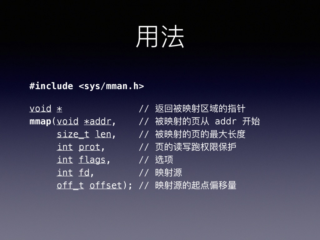 ⽤用法 #include <sys/mman.h> void * // 返回被映射区域的指针 ...
