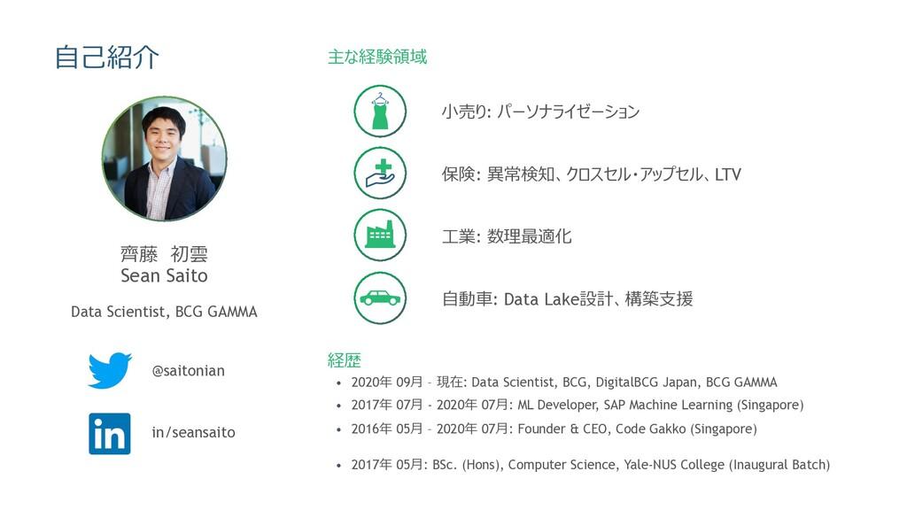 ⾃⼰紹介 ⿑藤 初雲 Sean Saito Data Scientist, BCG GAMMA...