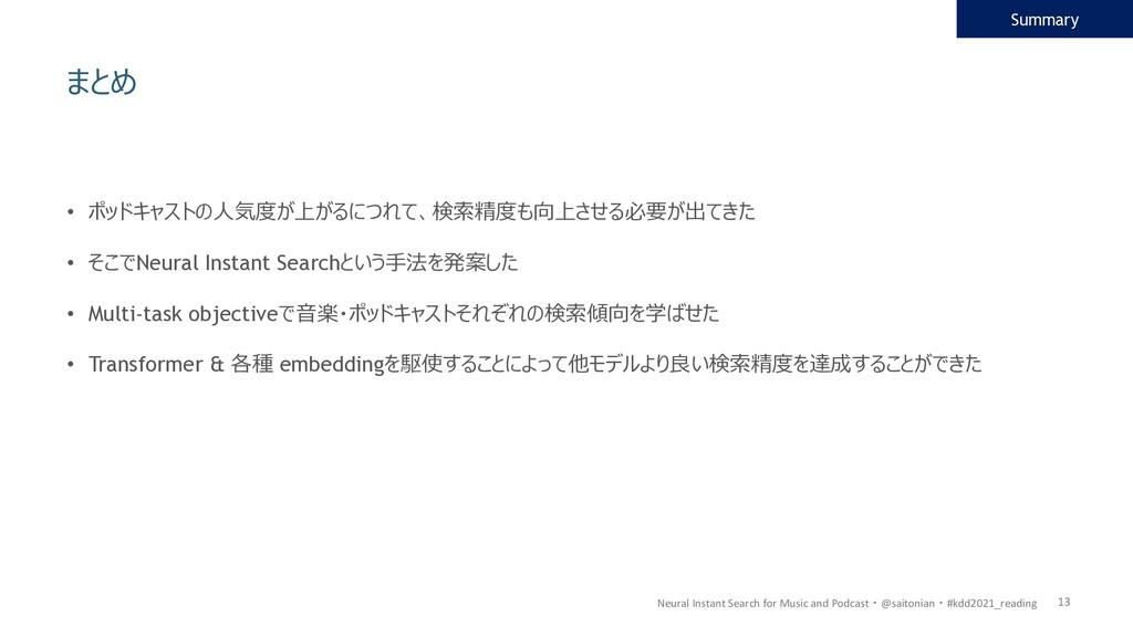 Summary まとめ 13 Neural Instant Search for Music ...