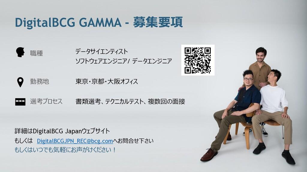 DigitalBCG GAMMA - 募集要項 勤務地 選考プロセス 書類選考、テクニカルテス...