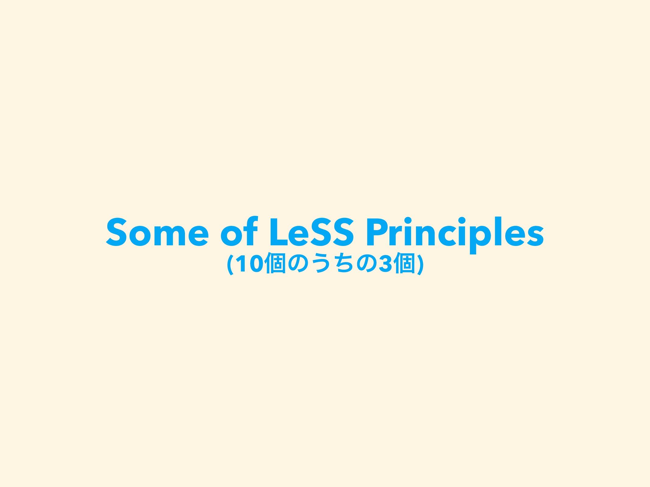 Some of LeSS Principles (10ݸͷ͏ͪͷ3ݸ)