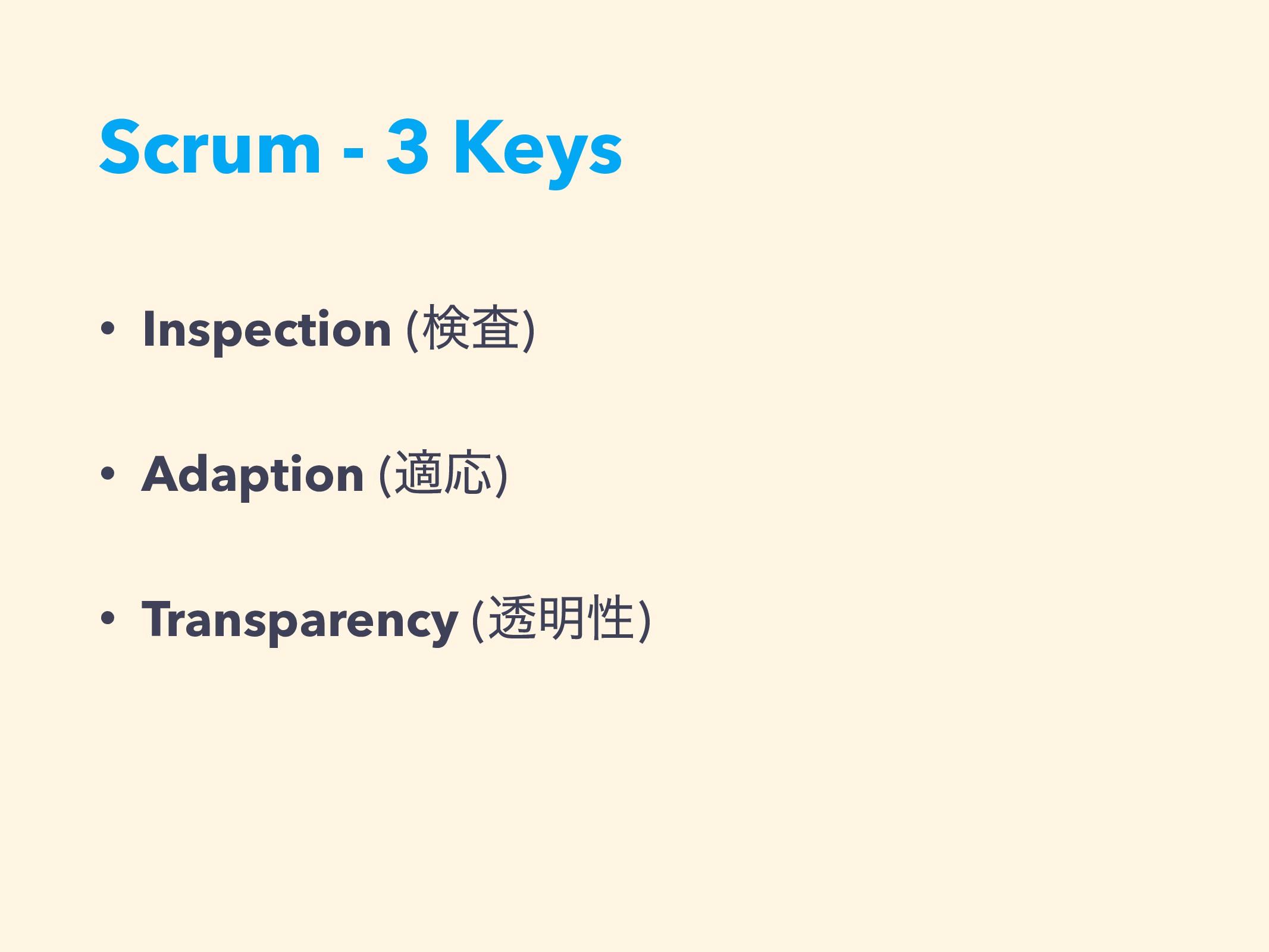 Scrum - 3 Keys • Inspection (ݕࠪ) • Adaption (దԠ...