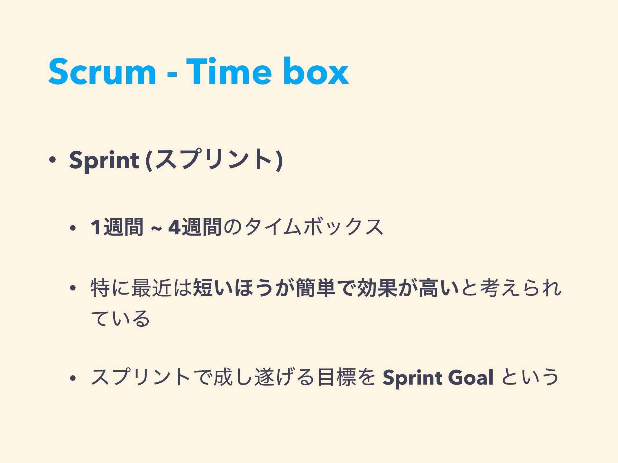 Scrum - Time box • Sprint (εϓϦϯτ) • 1िؒ ~ 4िؒͷλ...