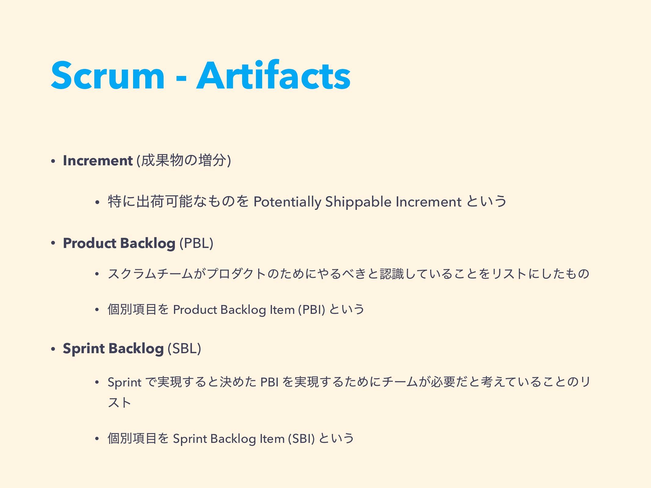 Scrum - Artifacts • Increment (Ռͷ૿) • ಛʹग़ՙՄ...