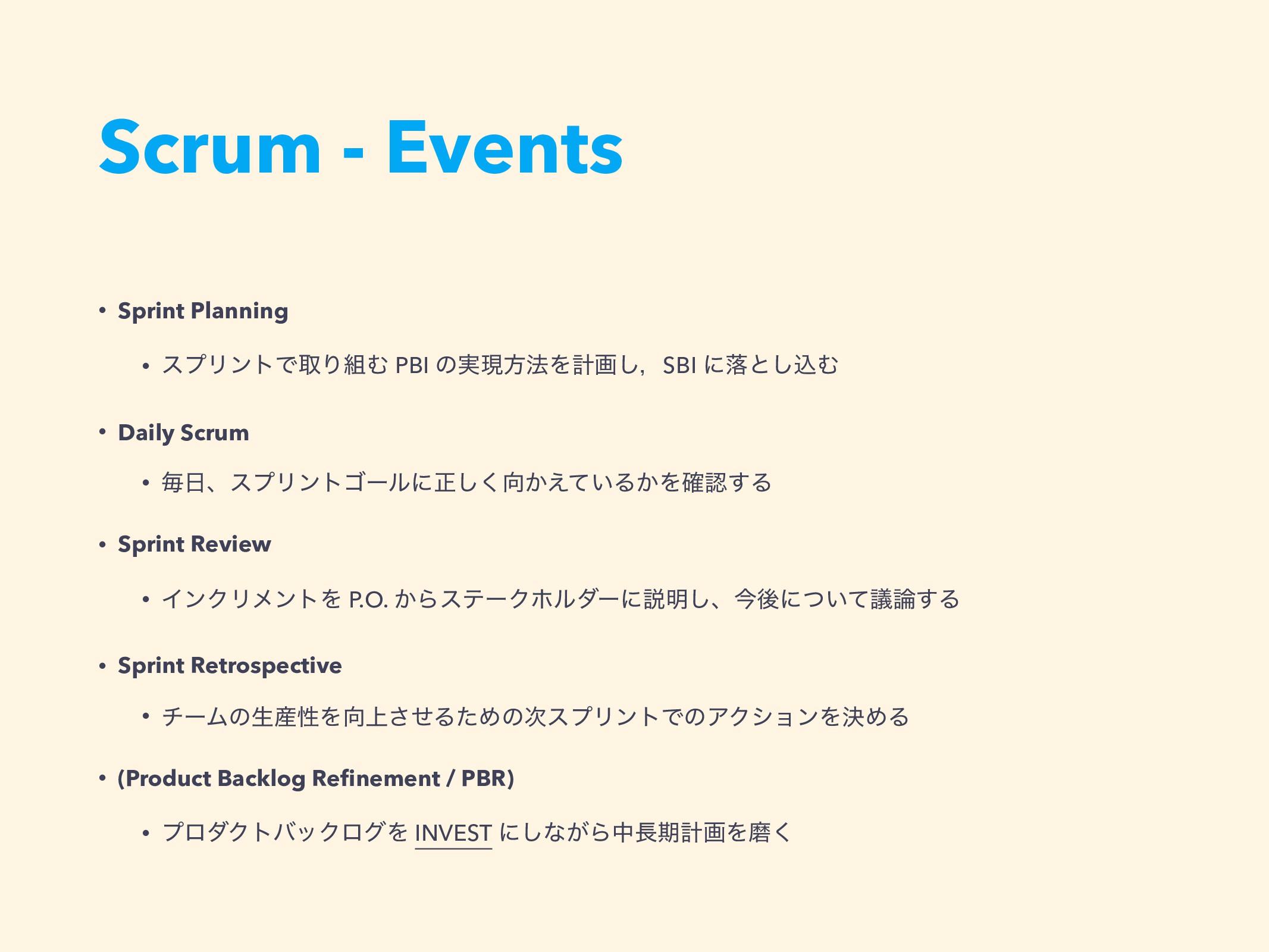 Scrum - Events • Sprint Planning • εϓϦϯτͰऔΓΉ P...