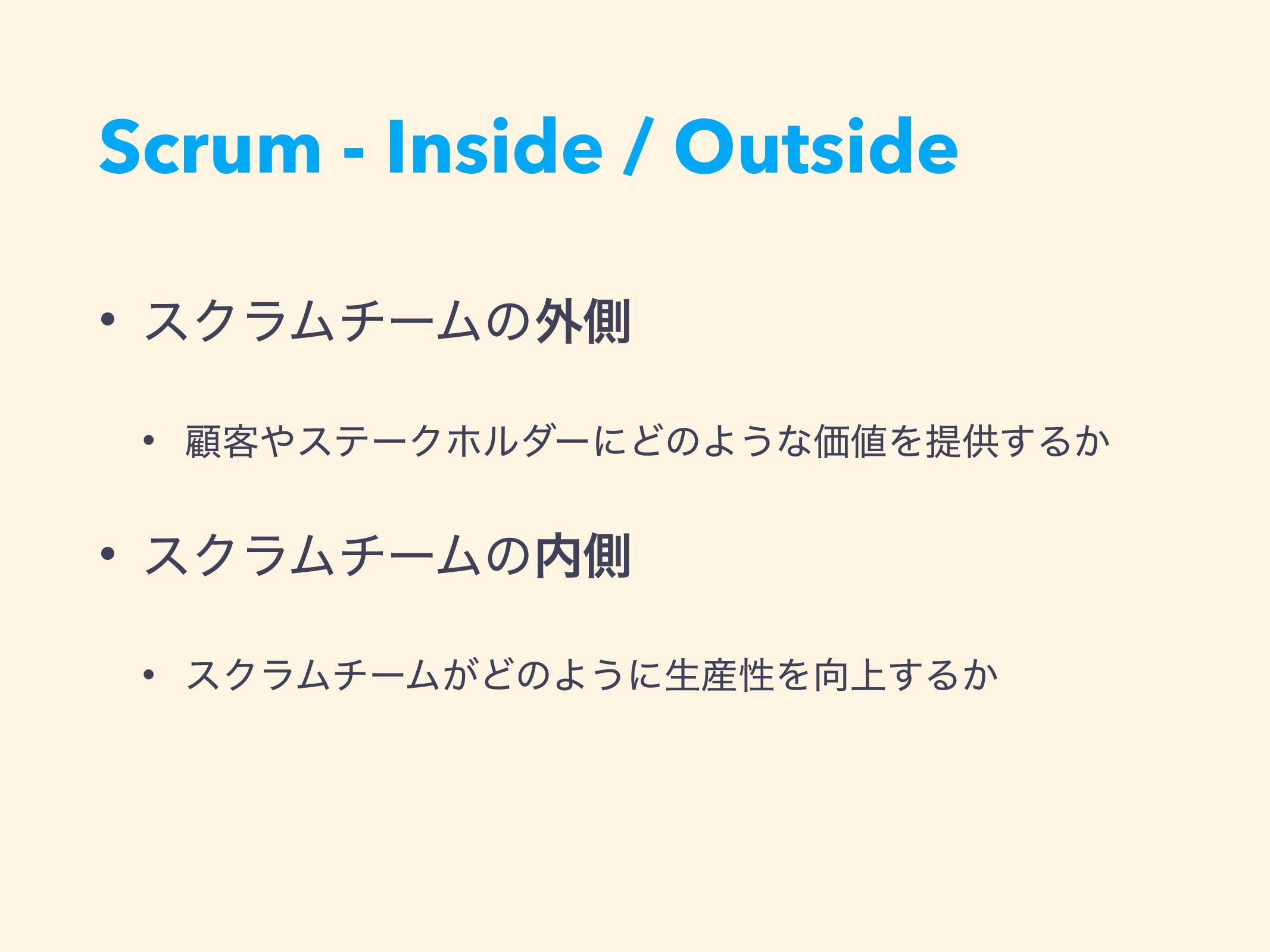 Scrum - Inside / Outside • εΫϥϜνʔϜͷ֎ଆ • ސ٬εςʔΫ...