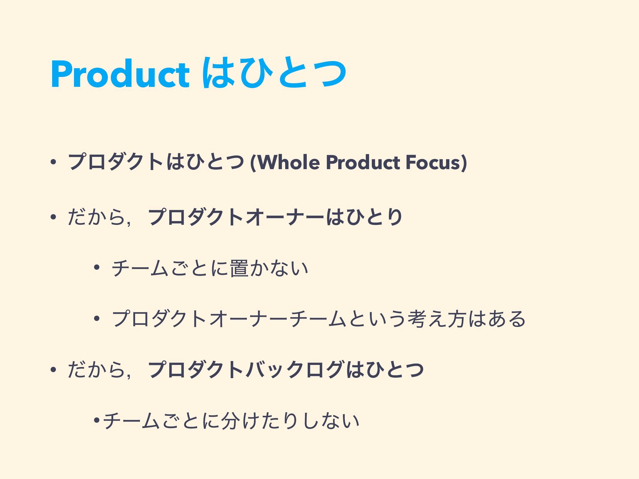 Product ͻͱͭ • ϓϩμΫτͻͱͭ (Whole Product Focus) ...