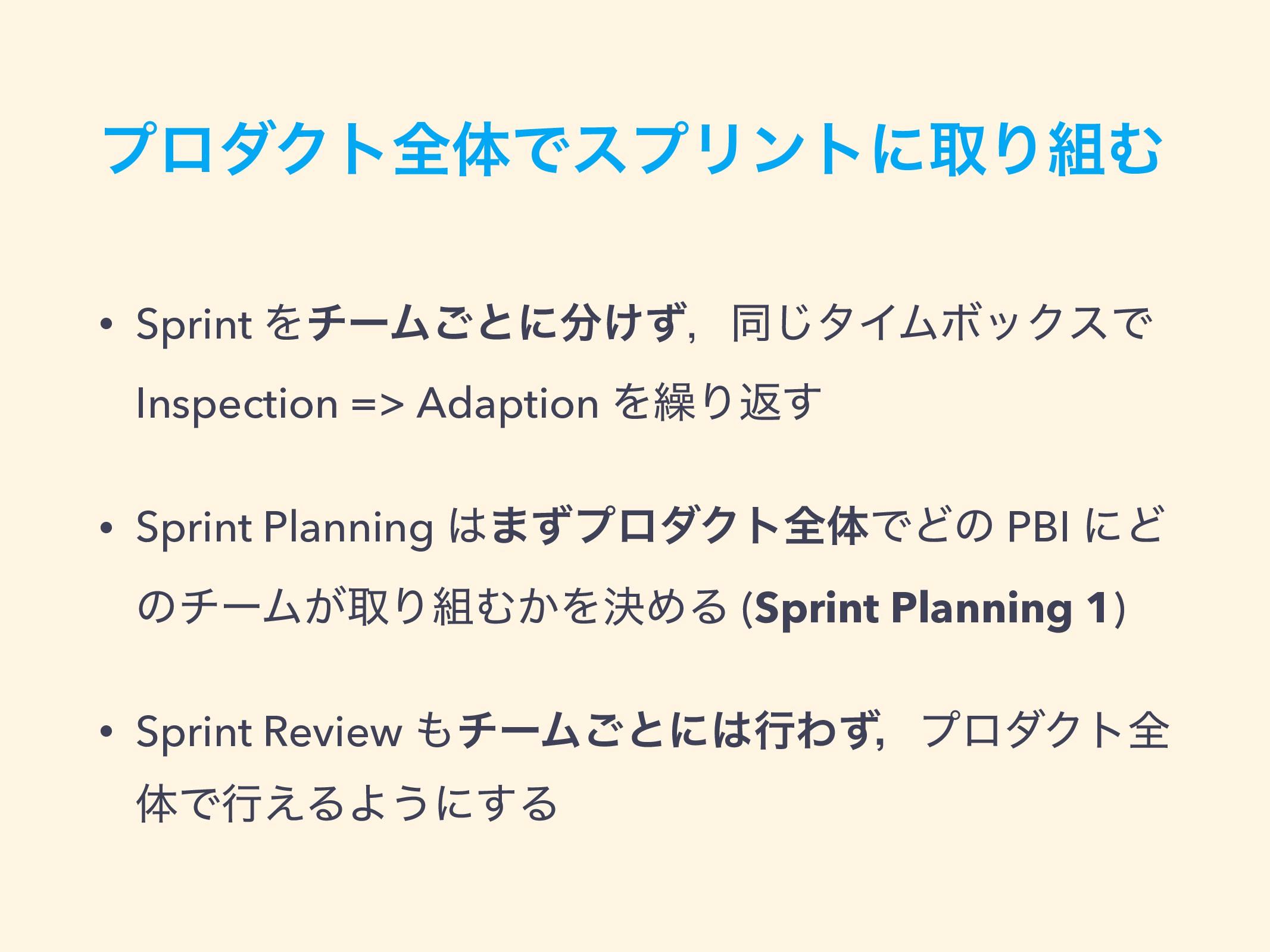 ϓϩμΫτશମͰεϓϦϯτʹऔΓΉ • Sprint ΛνʔϜ͝ͱʹ͚ͣɼಉ͡λΠϜϘοΫ...