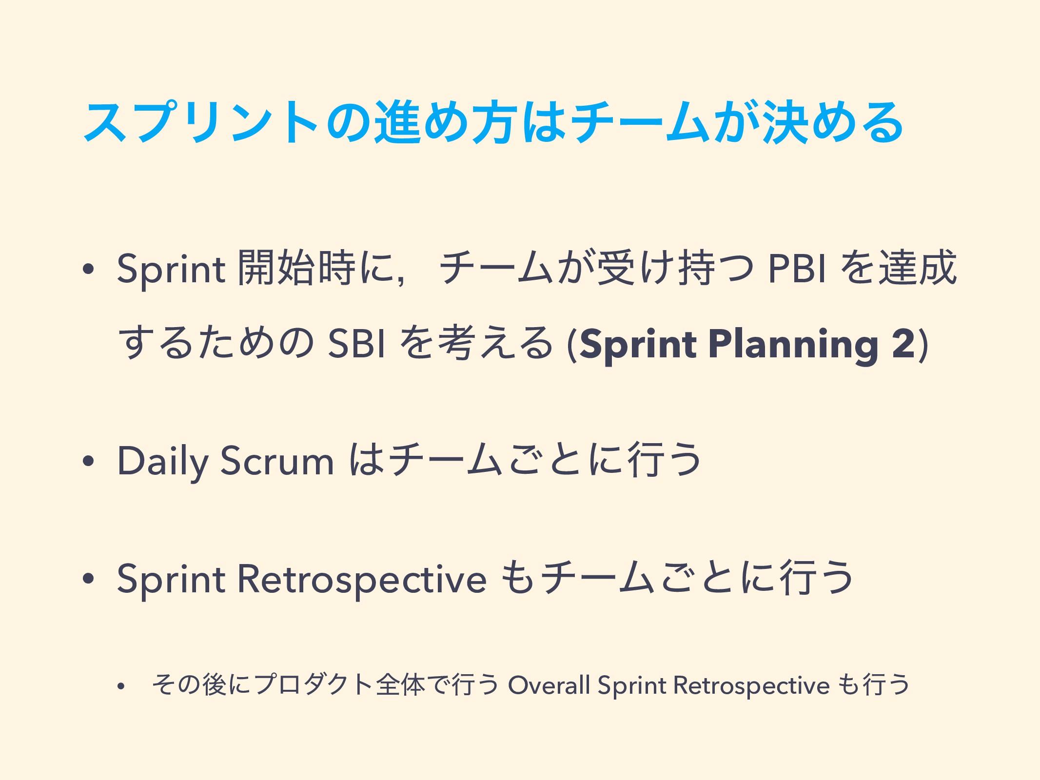 εϓϦϯτͷਐΊํνʔϜ͕ܾΊΔ • Sprint ։ʹɼνʔϜ͕ड͚ͭ PBI Λୡ...