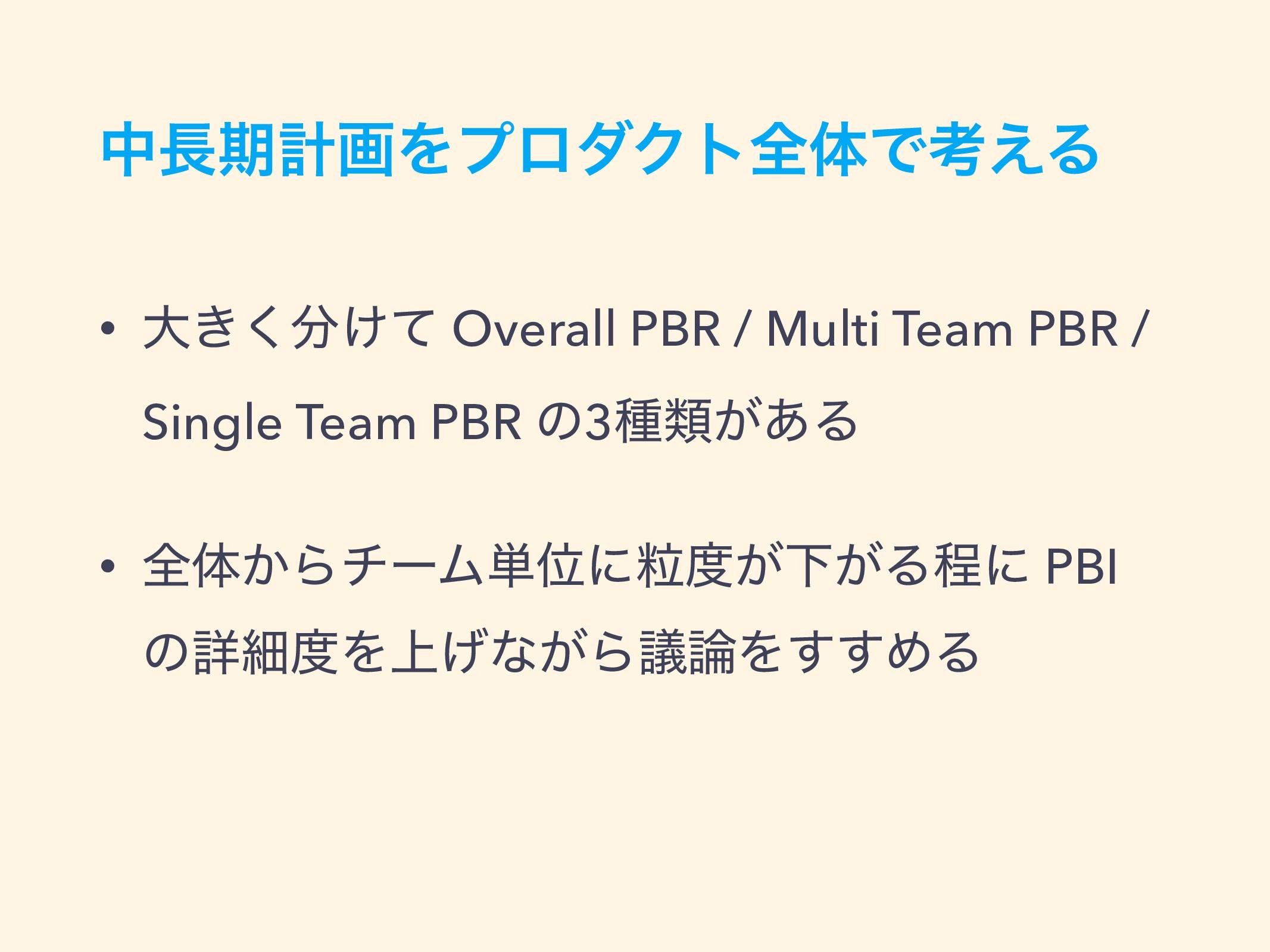 தظܭըΛϓϩμΫτશମͰߟ͑Δ • େ͖͚ͯ͘ Overall PBR / Multi ...