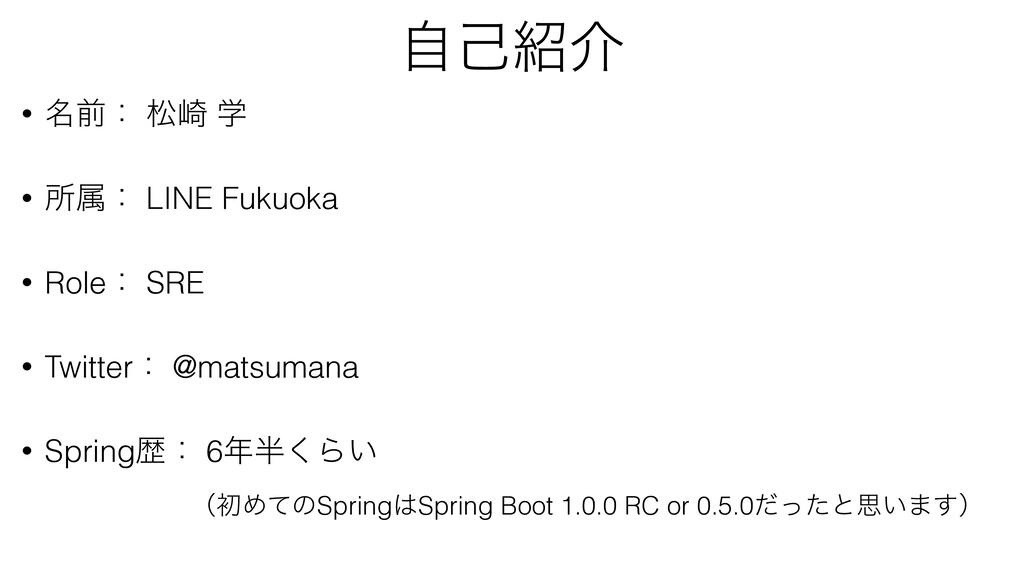ࣗݾհ • ໊લɿ দ࡚ ֶ • ॴଐɿ LINE Fukuoka • Roleɿ SRE ...