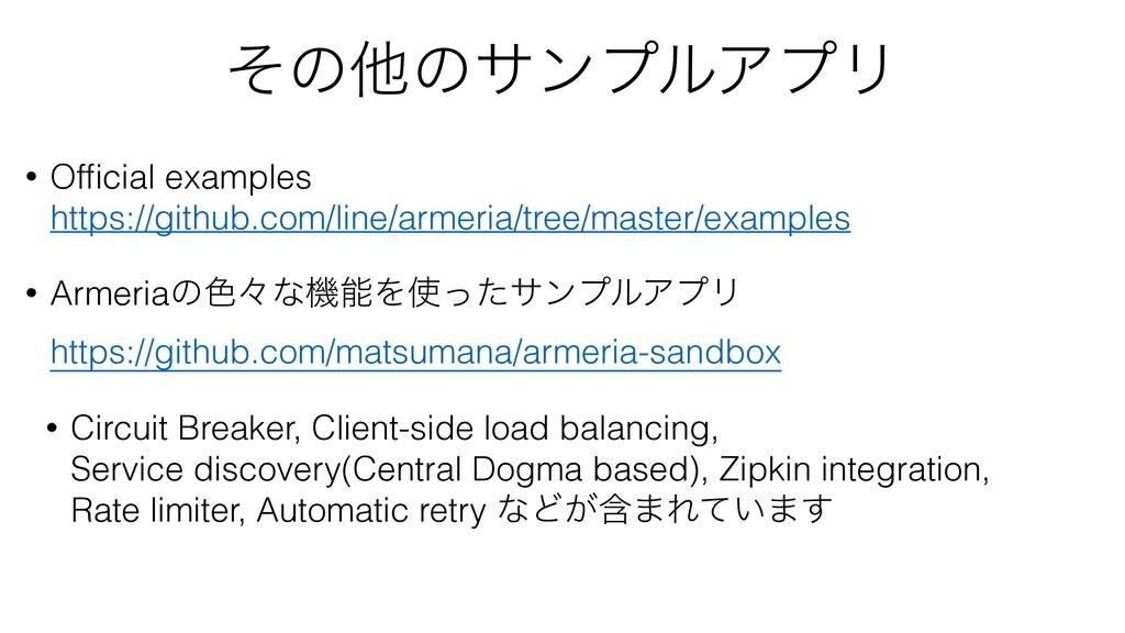 ͦͷଞͷαϯϓϧΞϓϦ • Official examples https://github.c...