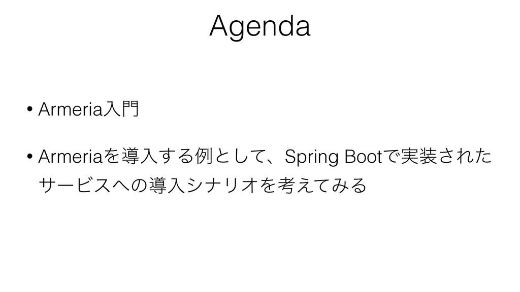 Agenda • Armeriaೖ • ArmeriaΛಋೖ͢Δྫͱͯ͠ɺSpring Bo...
