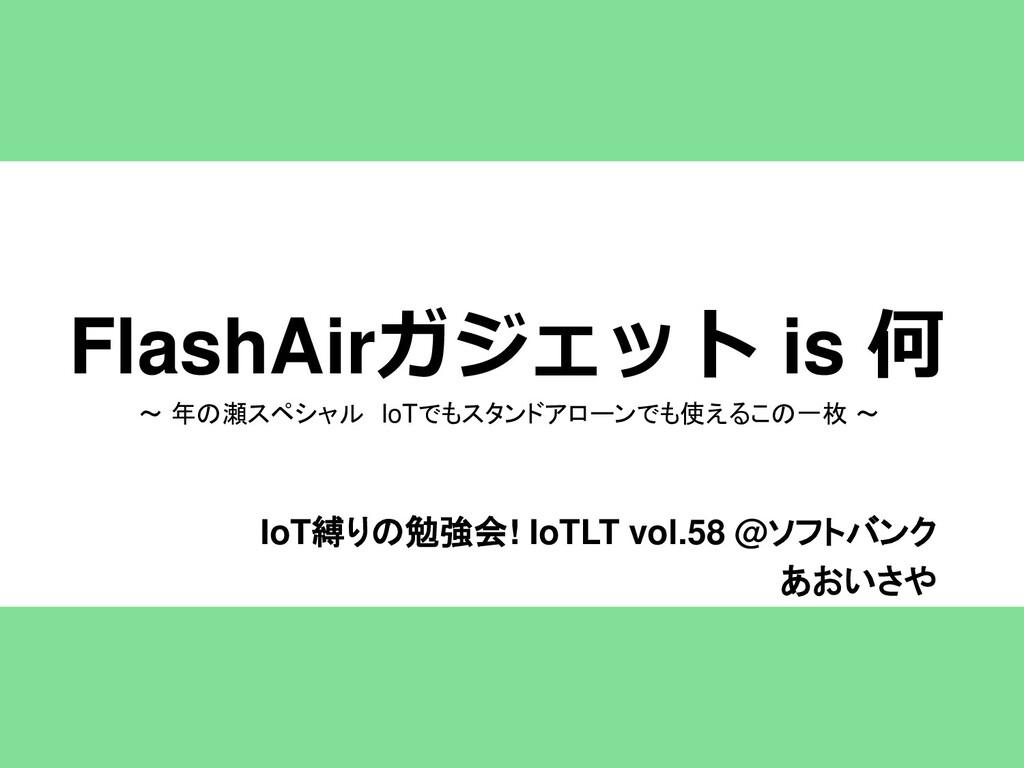 #IoTLT FlashAirガジェット is 何 IoT縛りの勉強会! IoTLT vol....