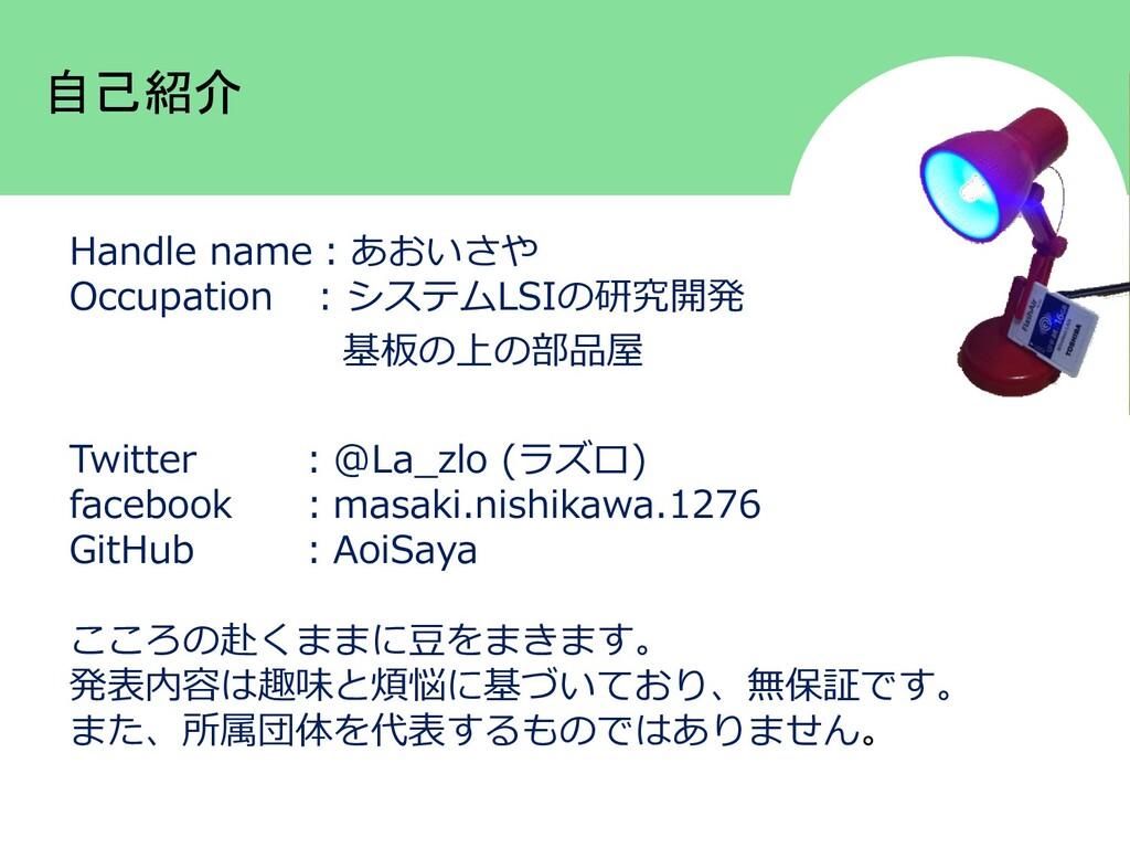 #IoTLT 自己紹介 Handle name:あおいさや Occupation : システム...
