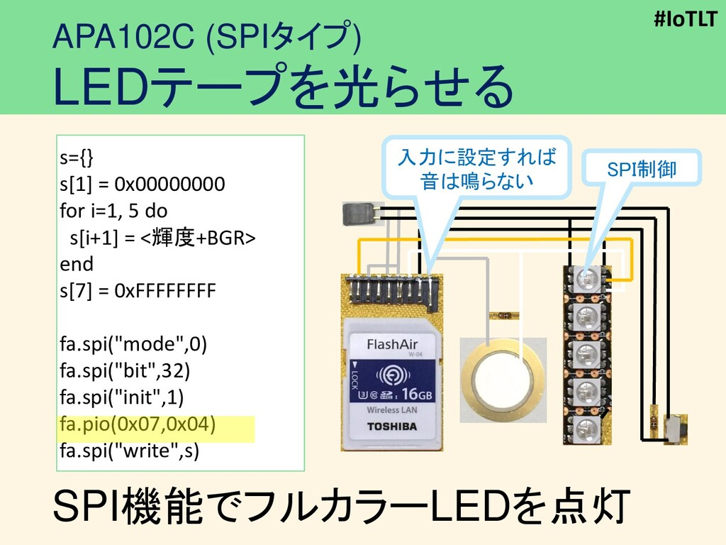 #IoTLT APA102C (SPIタイプ) LEDテープを光らせる SPI機能でフルカラー...