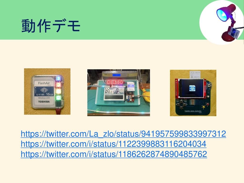 #IoTLT 動作デモ https://twitter.com/La_zlo/status/9...