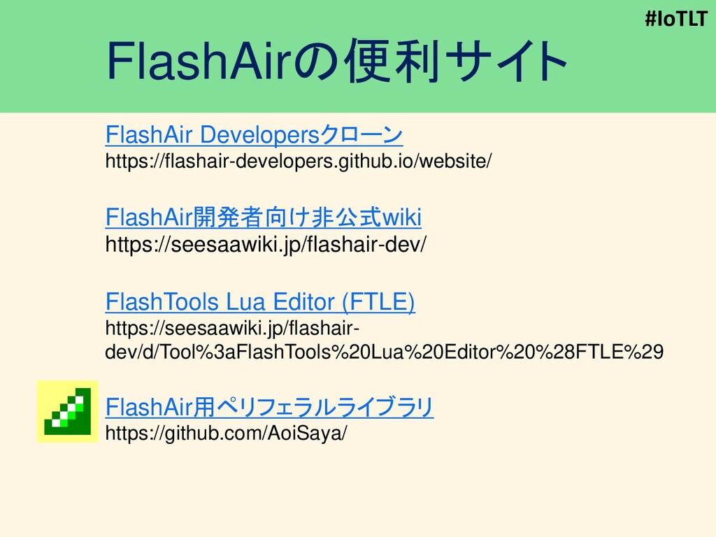 #IoTLT FlashAirの便利サイト FlashAir Developersクローン h...