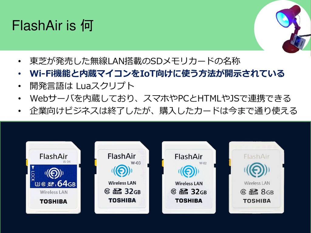 #IoTLT FlashAir is 何 • 東芝が発売した無線LAN搭載のSDメモリカードの...
