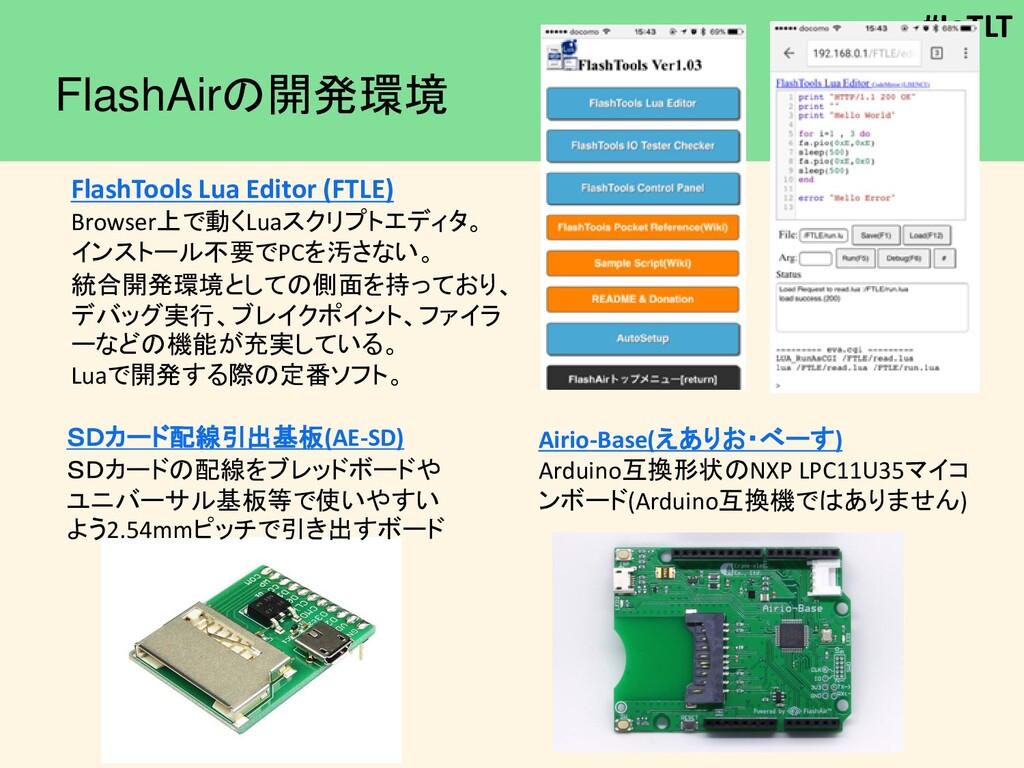 #IoTLT FlashAirの開発環境 FlashTools Lua Editor (FTL...