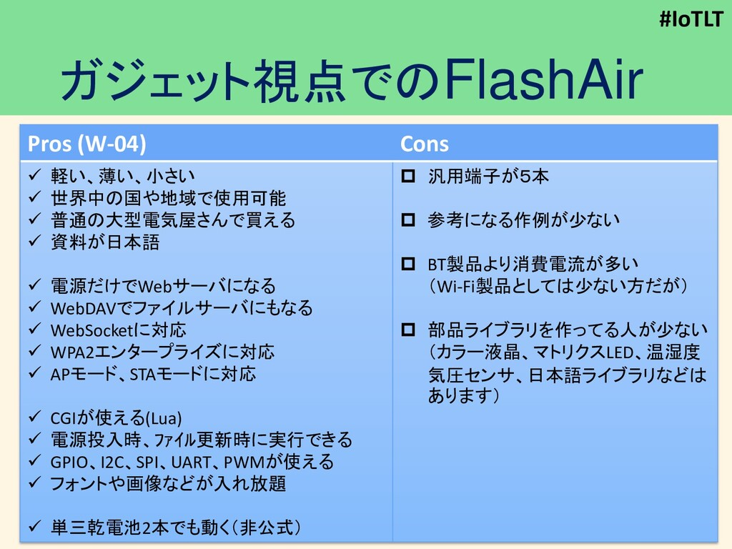 #IoTLT ガジェット視点でのFlashAir Pros (W-04) Cons  軽い、...