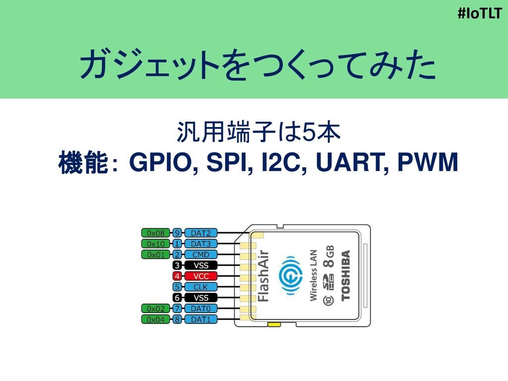 #IoTLT ガジェットをつくってみた 汎用端子は5本 機能: GPIO, SPI, I2C,...