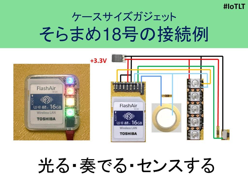 #IoTLT ケースサイズガジェット そらまめ18号の接続例 光る・奏でる・センスする +3....