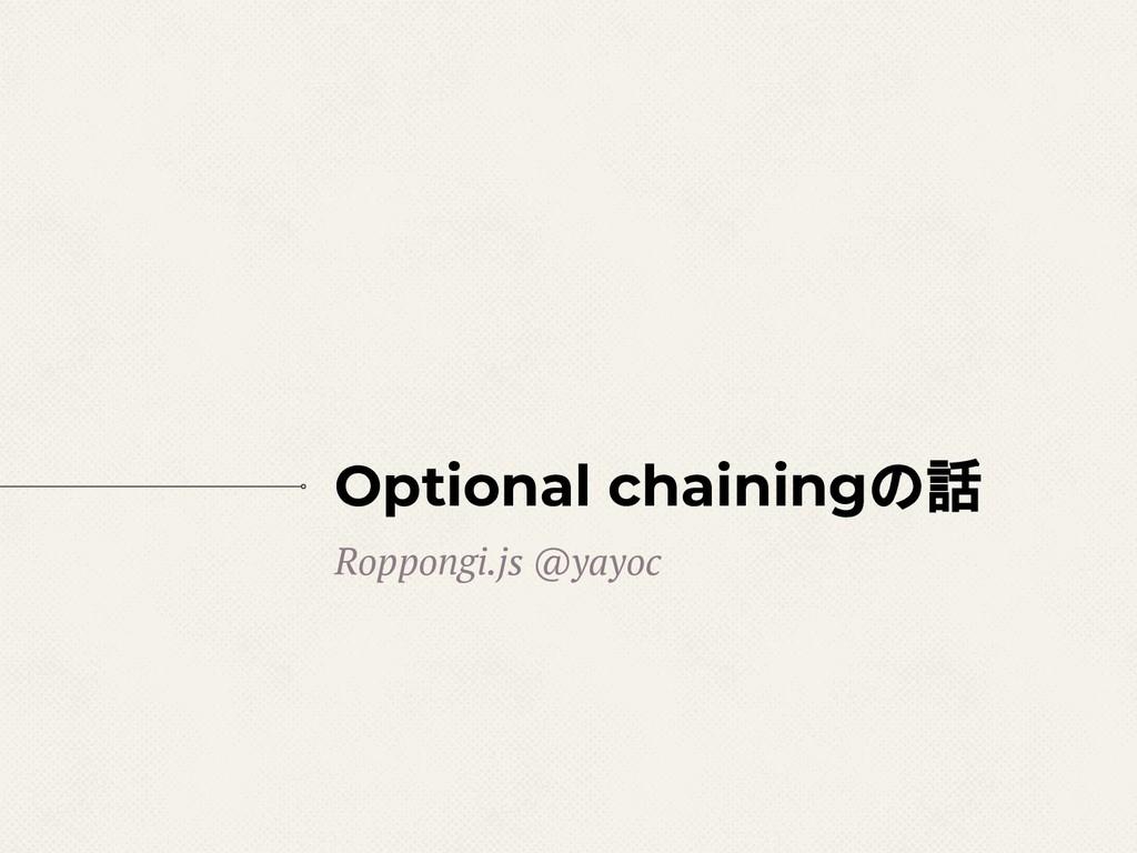 Optional chainingの話 Roppongi.js @yayoc
