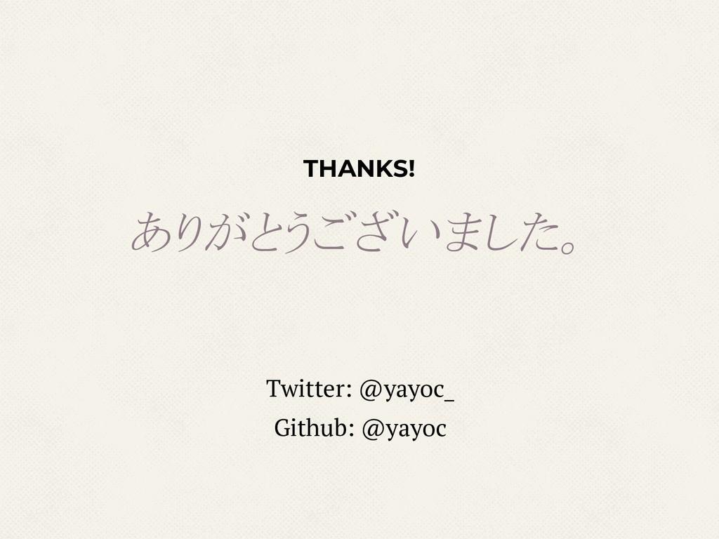THANKS! ありがとうございました。 Twitter: @yayoc_ Github: @...