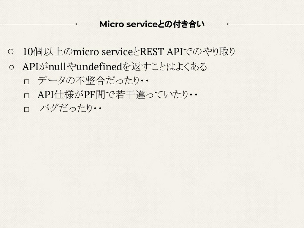 Micro serviceとの付き合い ○ 10個以上のmicro serviceとREST ...