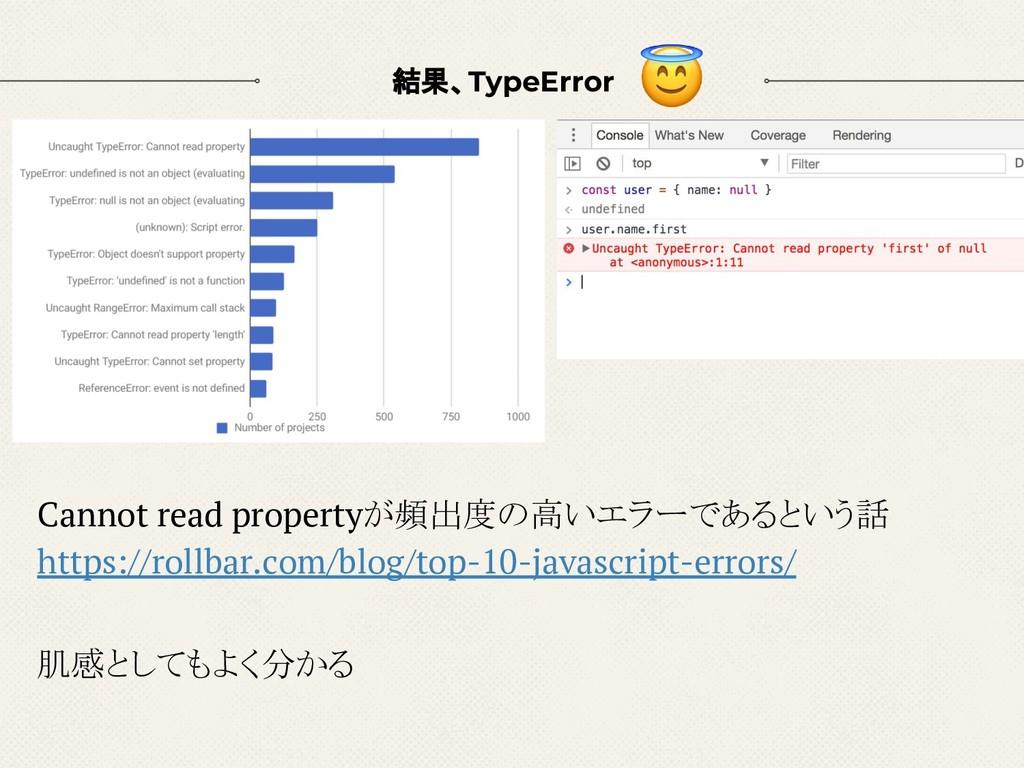 結果、TypeError Cannot read propertyが頻出度の高いエラーであると...