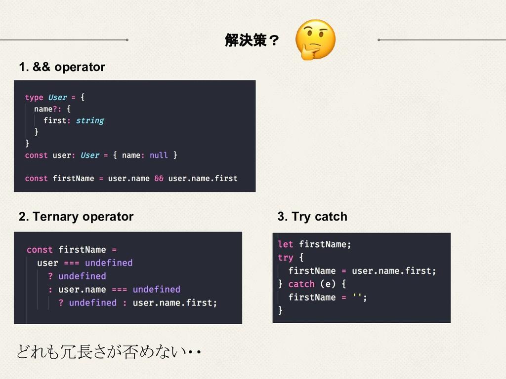 解決策? 1. && operator 2. Ternary operator 3. Try ...