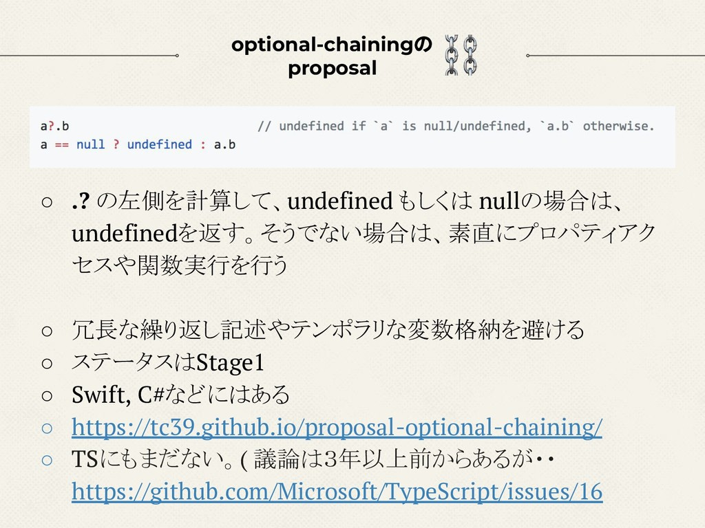 optional-chainingの proposal ○ .? の左側を計算して、undef...