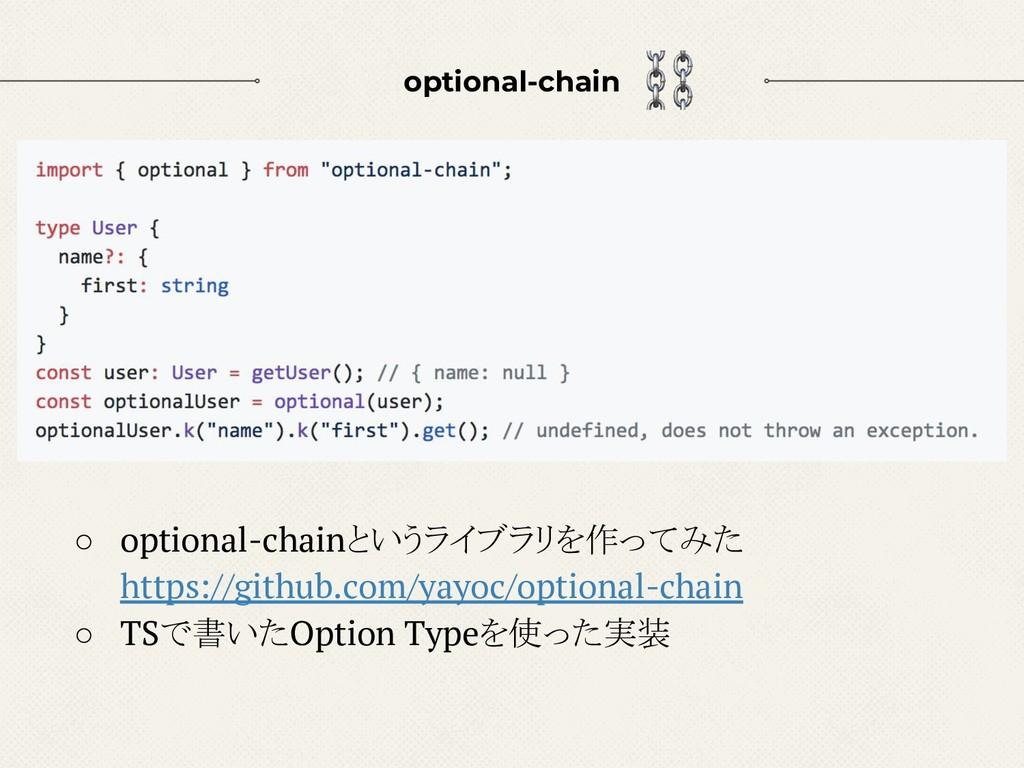 optional-chain ○ optional-chainというライブラリを作ってみた h...