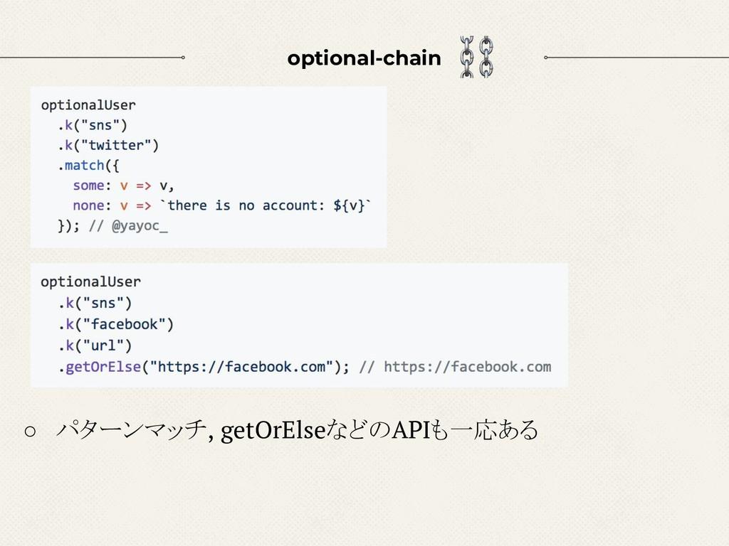 optional-chain ○ パターンマッチ, getOrElseなどのAPIも一応ある