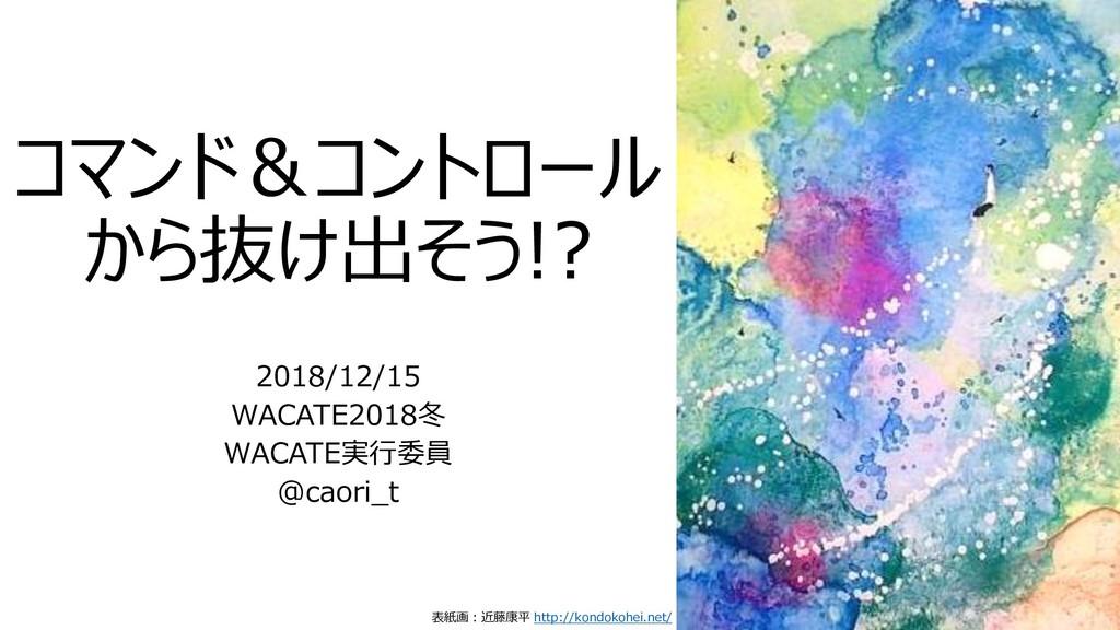 コマンド&コントロール から抜け出そう!? 2018/12/15 WACATE2018冬 WA...