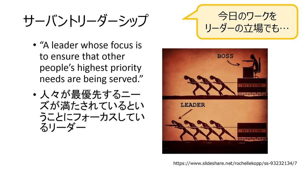 サーバントリーダーシップ 今日のワークを リーダーの立場でも… https://www.sli...