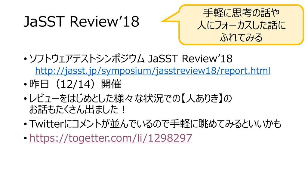 JaSST Review'18 • ソフトウェアテストシンポジウム JaSST Review'...