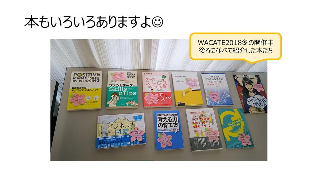 本もいろいろありますよ☺ WACATE2018冬の開催中 後ろに並べて紹介した本たち