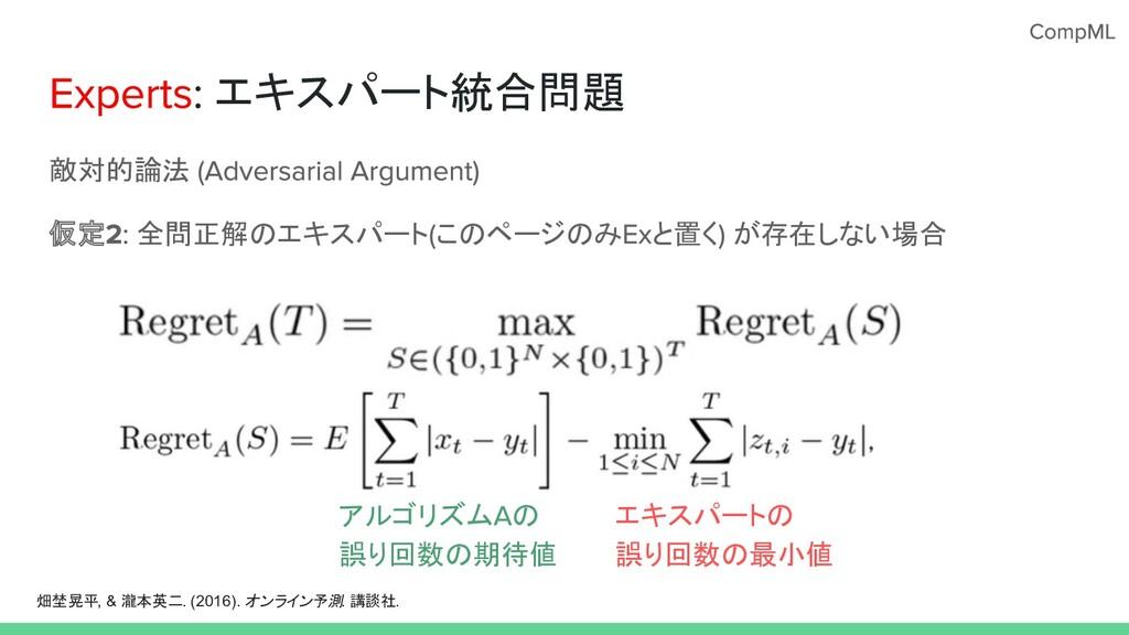 エキスパート統合問題 敵対的論法 仮定 全問正解のエキスパート このページのみ と置く が存在...