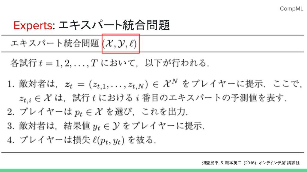 エキスパート統合問題 畑埜晃平, & 瀧本英二. (2016). オンライン予測. 講談社.