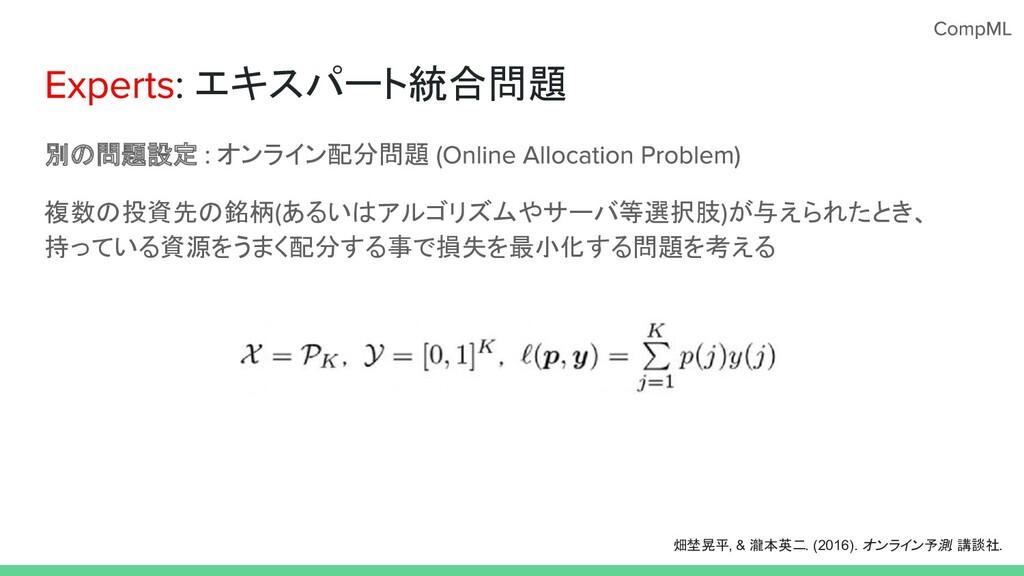 エキスパート統合問題 別の問題設定 オンライン配分問題 複数の投資先の銘柄 あるいはアルゴリズ...