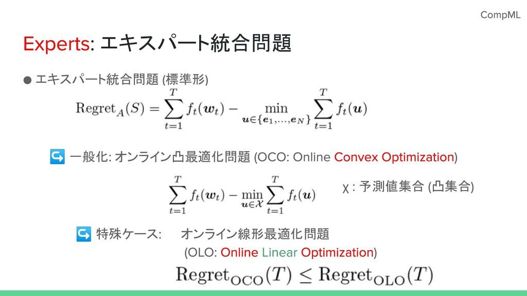 エキスパート統合問題 エキスパート統合問題 標準形 ↪ 一般化 オンライン凸最適化問題 予測値...
