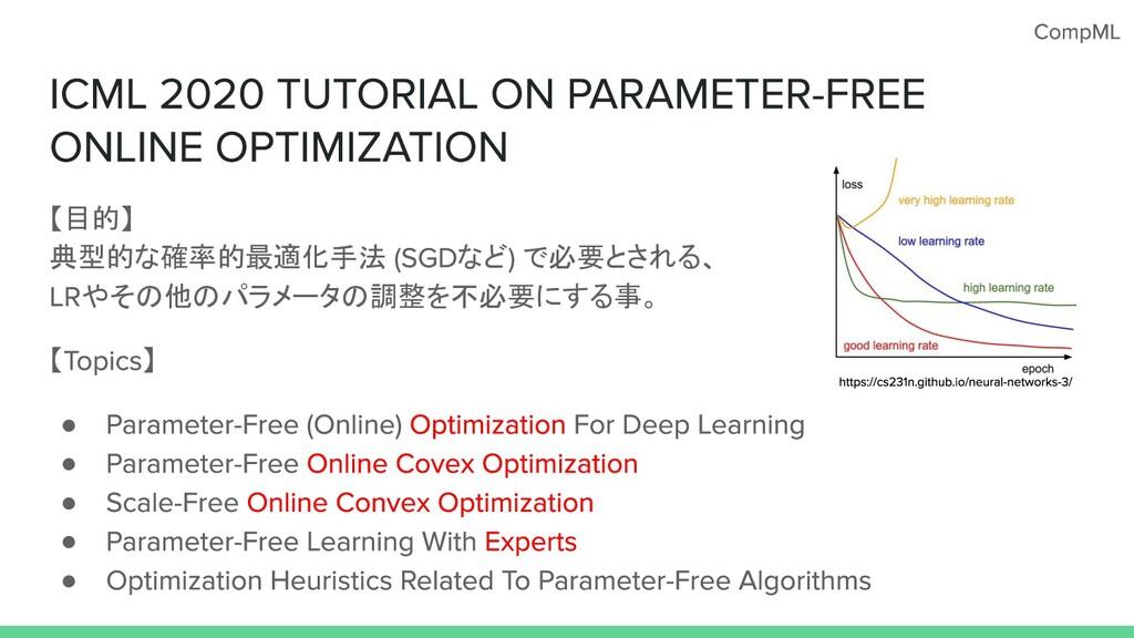 【目的】 典型的な確率的最適化手法 など で必要とされる、 やその他のパラメータの調整を不必要...